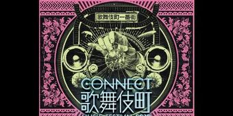 『CONNECT歌舞伎町MUSIC FES 2018』第4弾アーティスト発表! ヒトリエ、佐武宇綺、PENGUIN RESEARCHら14組追加