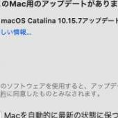macOS Catalina 10.15.7、watchOS7.0.1などがリリース